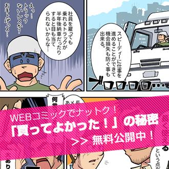 WEBコミックでナットク 「買ってよかった!」の秘密 無料公開中!
