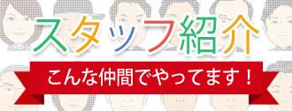 栗山自動車スタッフ紹介