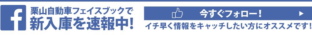 フェイスブックで新入庫を速報中!