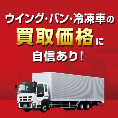 ウイング・冷凍車・バンの買取に自信あり!