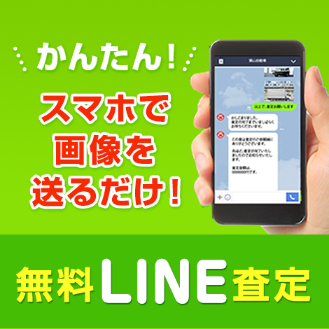 かんたん!画像をスマホで送るだけ!無料LINE査定