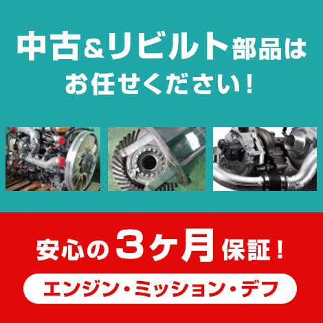 中古トラック部品・リビルド部品・JETパーツも、栗山自動車にお任せください!