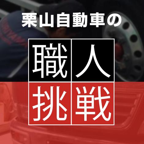 栗山自動車の職人・挑戦。スタッフの想いに迫るロングインタビュ=!