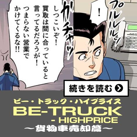 ビー・トラック・ハイプライス 〜貨物車売却篇〜
