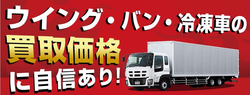 ウイング・バン・冷凍車の買取価格に自信あり!