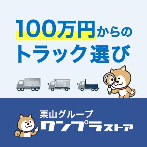 100万円からのトラック選び。栗山グループのワンプラストア