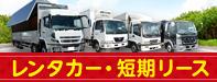 栗山自動車のレンタカー・短期リース