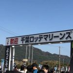ロッテ 秋季キャンプ見学