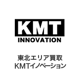 東北エリア買取 KMTイノベーション