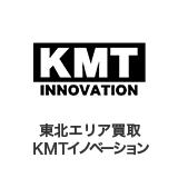 東北エリア買取 KMTイノベーション