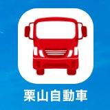栗山自動車アプリ